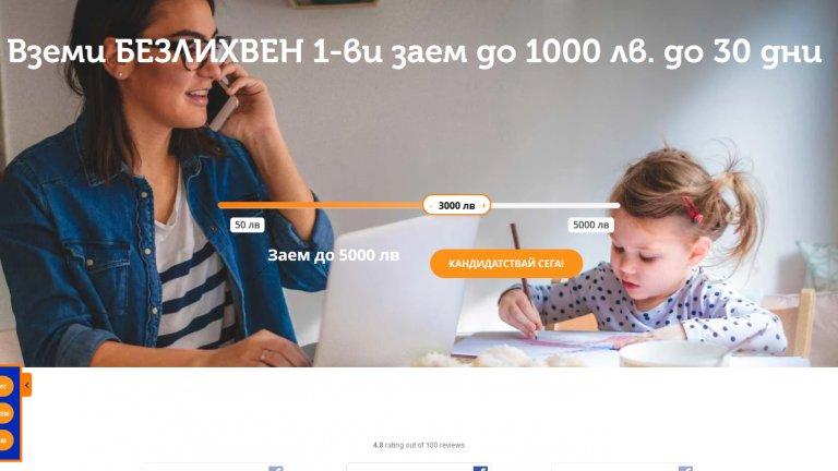 Бързи-Кредити-Онлайн-от-Фератум