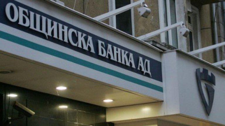 общинска-банка