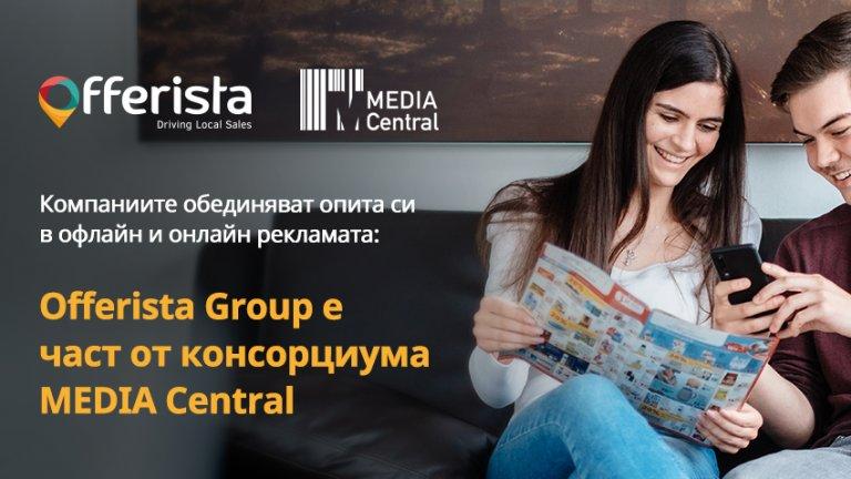 Offerista Group GmbH става част от консорциума MEDIA Central
