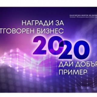 Награди за отговорен бизнес 2020