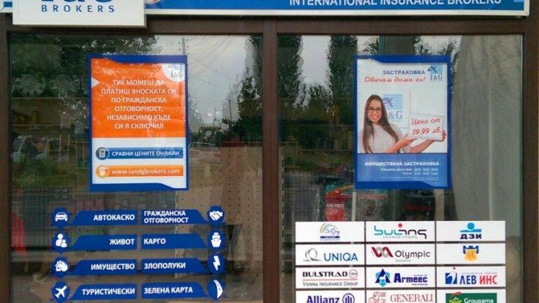 Полската компания Unilink придоби застрахователния брокер Ай енд Джи Брокерс