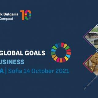 Конференцията MAKING GLOBAL GOALS LOCAL BUSINESS ще се състои на 13 и 14 октомври в София
