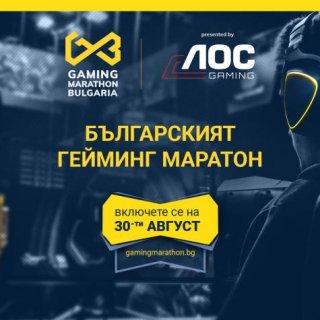 Bulgarian-Gaming-Marathon-Vol.1