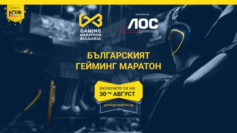 Bulgarian-Gaming-Marathon-Vol.1