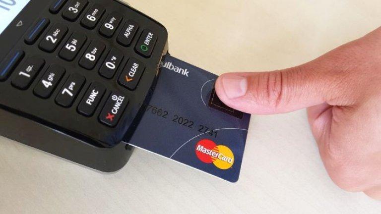 Потребителите в Европа искат повече детайли за плащания и трансакции